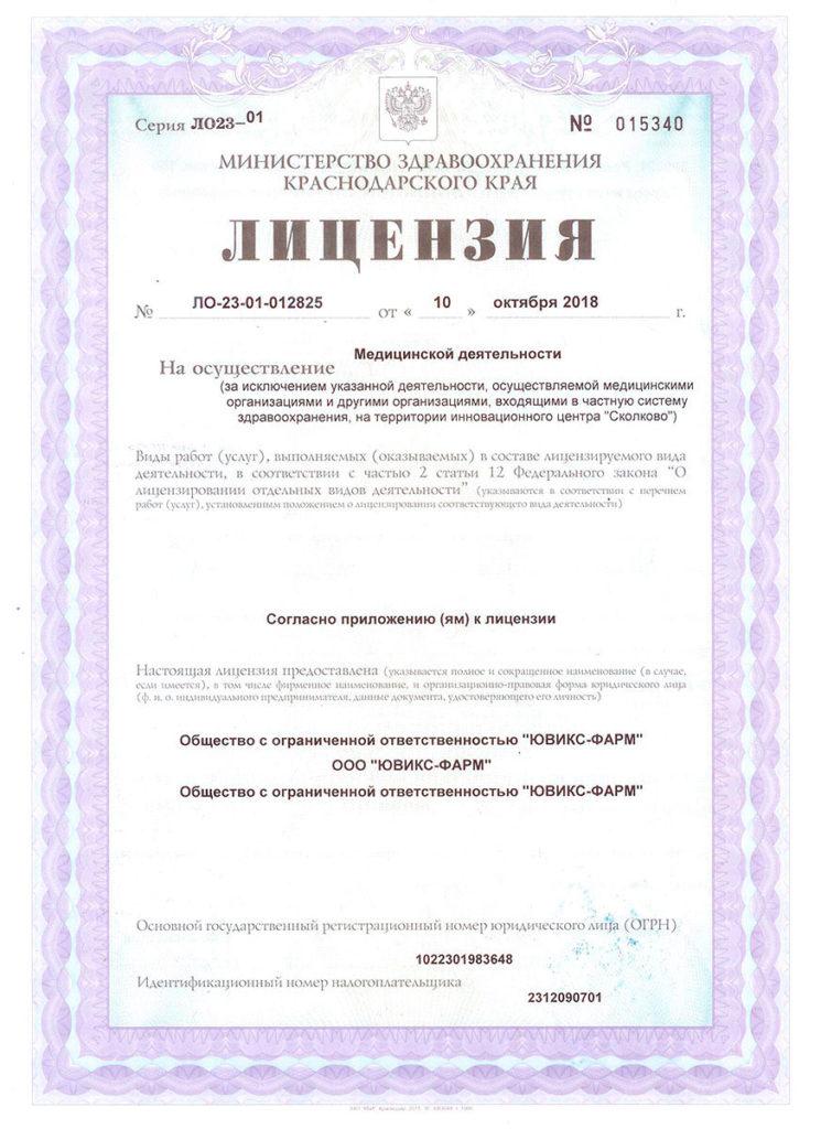 Лицензия медцентра в Краснодаре